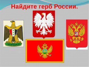 Найдите герб России.