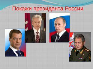 Покажи президента России