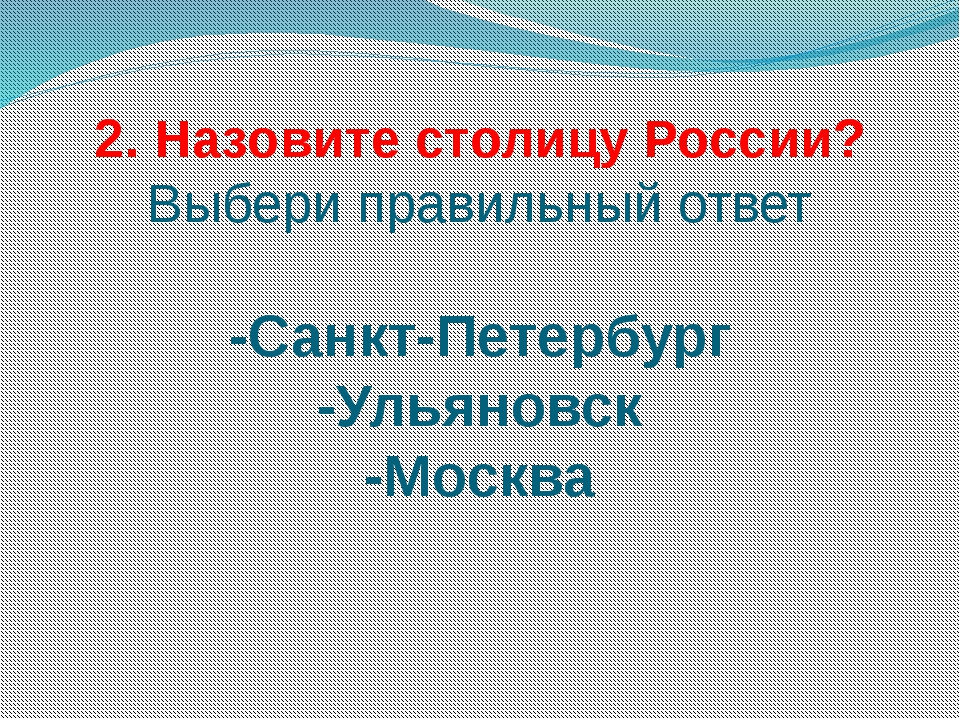2. Назовите столицу России? Выбери правильный ответ -Санкт-Петербург -Ульяно...