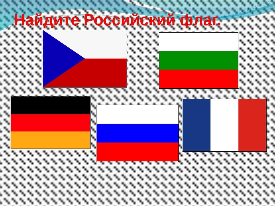 Найдите Российский флаг.