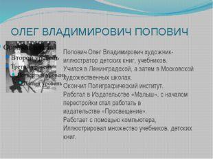 ОЛЕГ ВЛАДИМИРОВИЧ ПОПОВИЧ Попович Олег Владимирович художник-иллюстратор детс