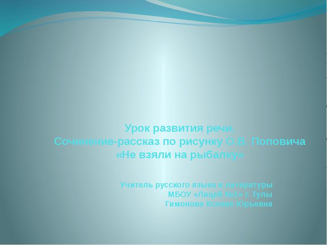 Урок развития речи. Сочинение-рассказ по рисунку О.В. Поповича «Не взяли на р...