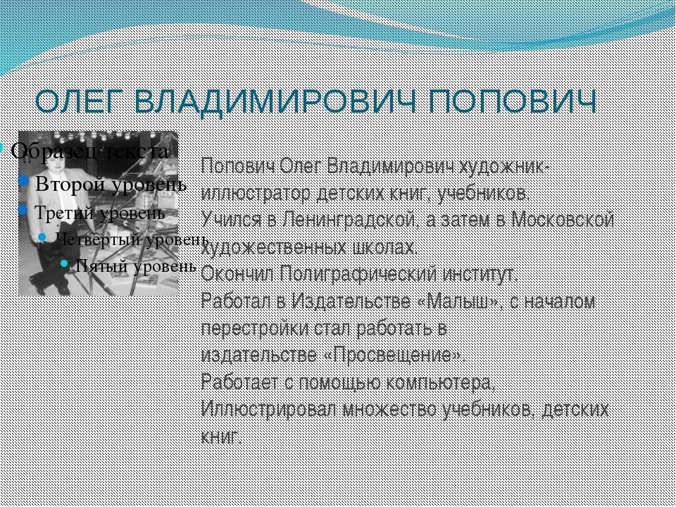 ОЛЕГ ВЛАДИМИРОВИЧ ПОПОВИЧ Попович Олег Владимирович художник-иллюстратор детс...