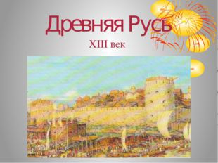 Древняя Русь ХIII век