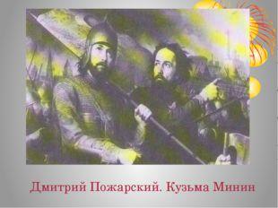 Дмитрий Пожарский. Кузьма Минин