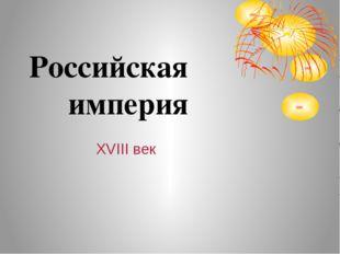 Российская империя XVIII век