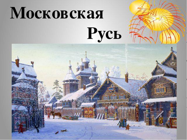 Московская Русь