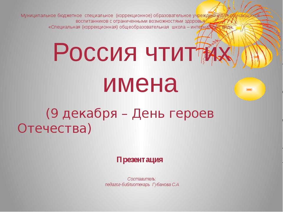 (9 декабря – День героев Отечества) Презентация Составитель: педагог-библиот...