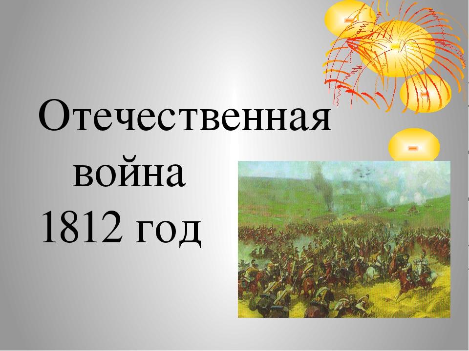 Отечественная война 1812 год