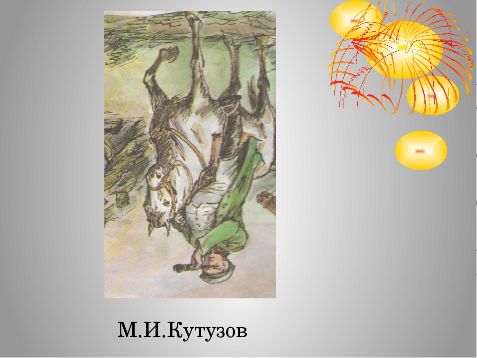 М.И.Кутузов