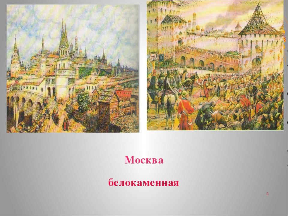 белокаменная Москва 4