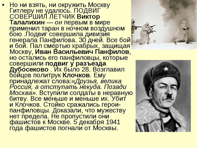 Нонивзять, ниокружить Москву Гитлеру неудалось. ПОДВИГ СОВЕРШИЛ ЛЕТЧИК Ви...