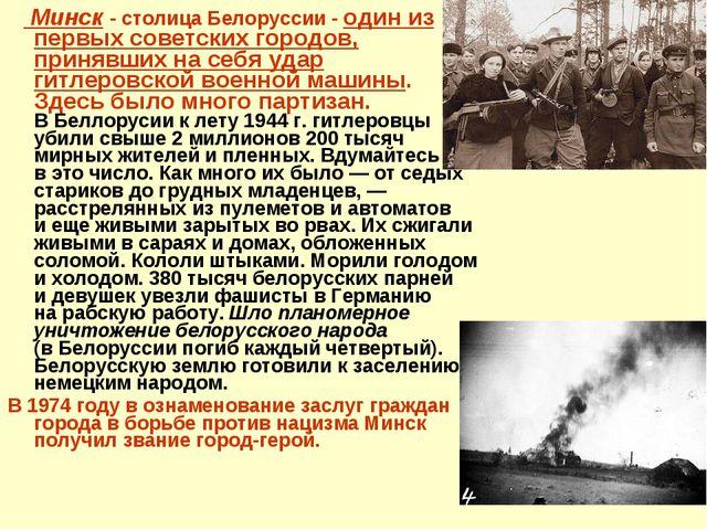 Минск - столица Белоруссии - один из первых советских городов, принявших на...