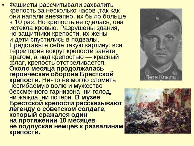 Фашисты рассчитывали захватить крепость занесколько часов ,так как они напал...
