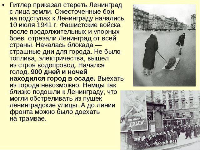 Гитлер приказал стереть Ленинград слица земли. Ожесточенные бои наподступах...
