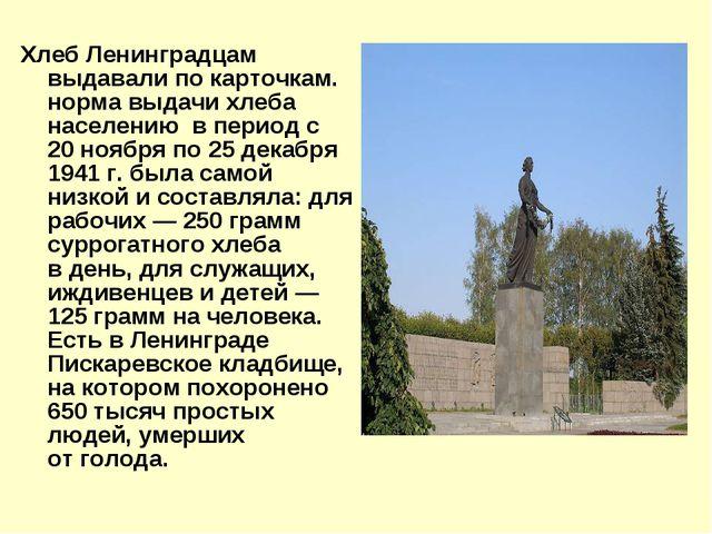 Хлеб Ленинградцам выдавали покарточкам. норма выдачи хлеба населению впери...