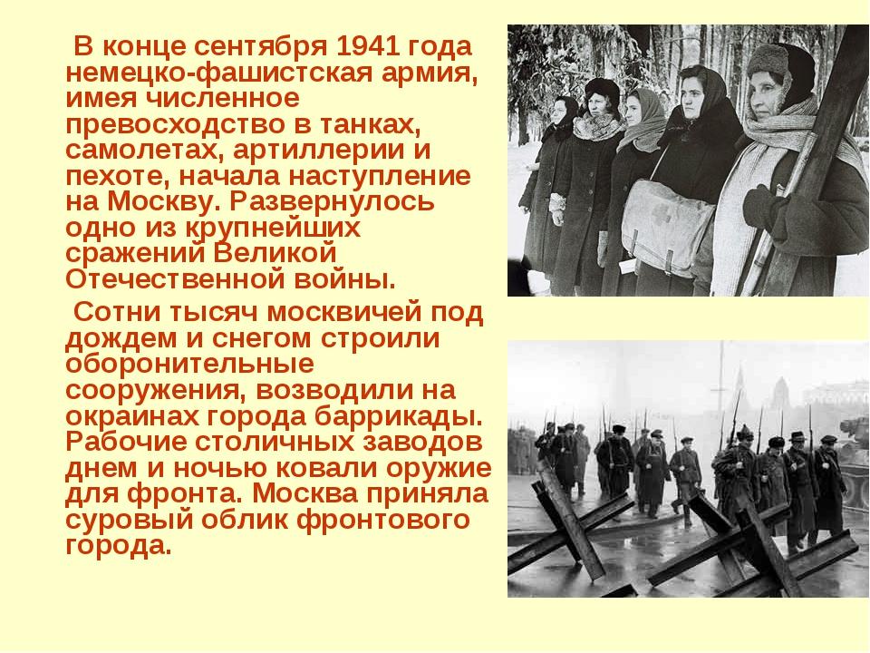 В конце сентября 1941 года немецко-фашистская армия, имея численное превосхо...