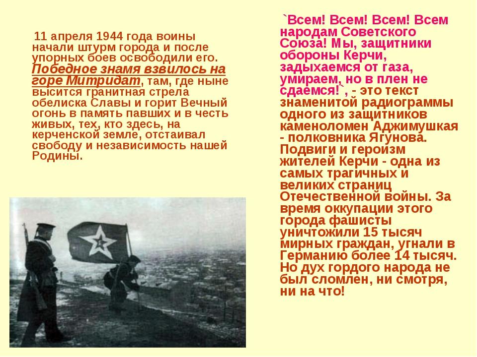 11 апреля 1944 года воины начали штурм города и после упорных боев освободил...
