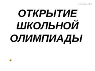 ОТКРЫТИЕ ШКОЛЬНОЙ ОЛИМПИАДЫ