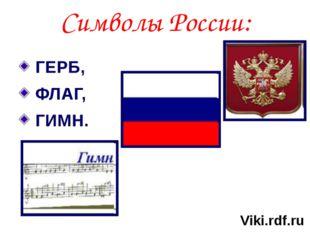 Символы России: ГЕРБ, ФЛАГ, ГИМН. Viki.rdf.ru