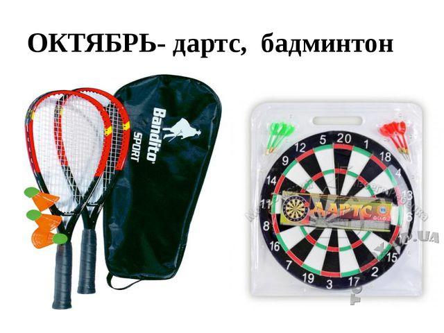 ОКТЯБРЬ- дартс, бадминтон