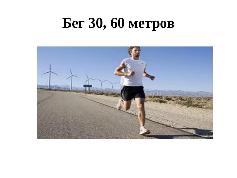 Бег 30, 60 метров