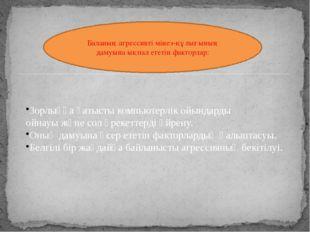 Баланың агрессивті мінез-құлығының дамуына ықпал ететін факторлар: Зорлыққа қ