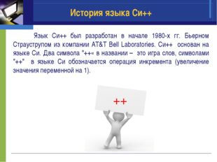 История языка Си++ Язык Си++ был разработан в начале 1980-х гг. Бьерном Страу