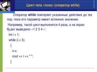 Цикл типа «пока» (оператор while) Оператор while повторяет указанные действия