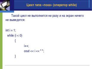 Такой цикл не выполнится ни разу и на экран ничего не выведется: int i = 1;