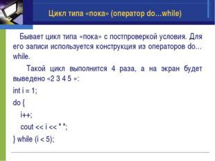 Цикл типа «пока» (оператор do…while) Бывает цикл типа «пока» с постпроверкой