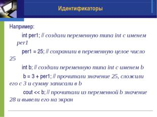 Например: int per1; // создали переменную типа int с именем per1 per1 = 25; /