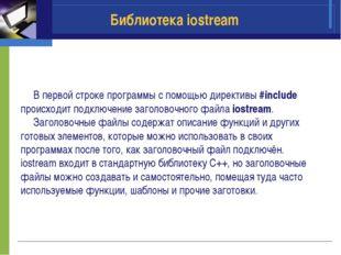 Библиотека iostream В первой строке программы с помощью директивы #include пр