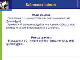 Библиотека iostream Ввод данных Ввод данных в C++ осуществляется с помощью ко