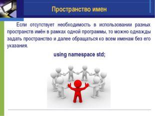 Пространство имен Если отсутствует необходимость в использовании разных прост