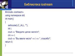 Библиотека iostream #include  using namespace std; int main() { setlocale(LC