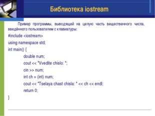 Библиотека iostream Пример программы, выводящей на целую часть вещественного
