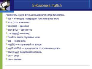 Библиотека math.h Рассмотрим, какие функции содержатся в этой библиотеки. abs