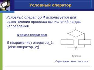 Условный оператор if используется для разветвления процесса вычислений на два