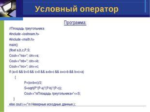 Условный оператор Программа: //Площадь треугольника #include  #include  main(