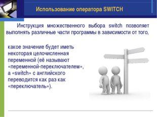 Использование оператора SWITCH какое значение будет иметь некоторая целочисле