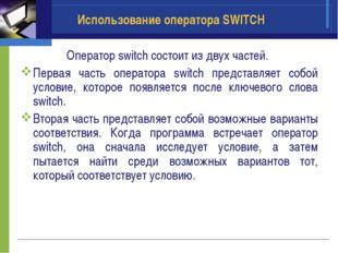 Использование оператора SWITCH Оператор switch состоит из двух частей. Первая