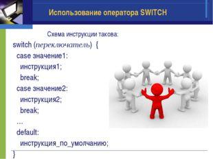 Использование оператора SWITCH Схема инструкции такова: switch (переключатель