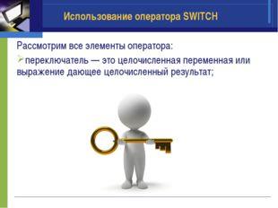 Использование оператора SWITCH Рассмотрим все элементы оператора: переключате