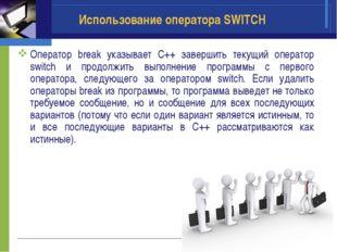 Использование оператора SWITCH Оператор break указывает C++ завершить текущий