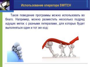 Использование оператора SWITCH Такое поведение программы можно использовать в