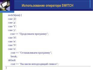 Использование оператора SWITCH switch(ans) { case 'Д': case 'д': case 'Y': ca