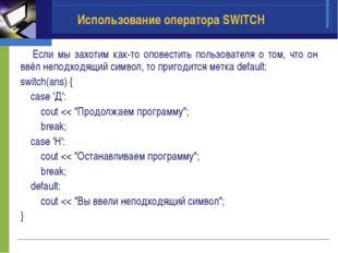 Использование оператора SWITCH Если мы захотим как-то оповестить пользователя