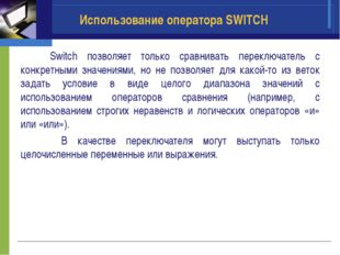 Использование оператора SWITCH Switch позволяет только сравнивать переключате