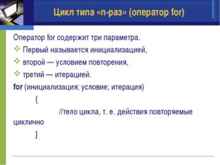 Цикл типа «n-раз» (оператор for) Оператор for содержит три параметра. Первый